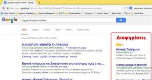 Εικόνα 3: Οι διαφημιζόμενοι σύνδεσμοι στα αποτελέσματα της αναζήτησης
