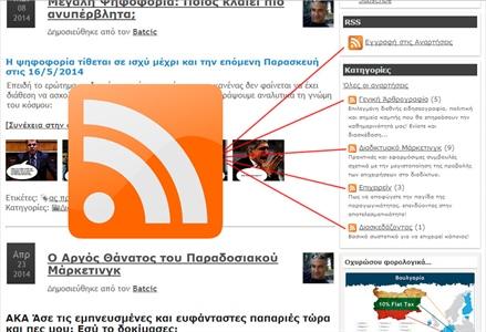 Τα RSS feeds του παρόντος blog